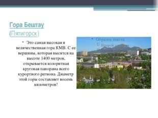 Гора Бештау (Пятигорск) Это самая высокая и величественная гора КМВ. С ее вер