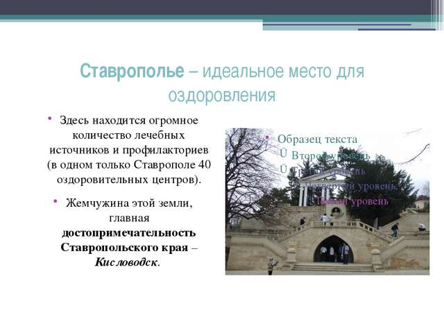 Ставрополье – идеальное место для оздоровления Здесь находится огромное колич...