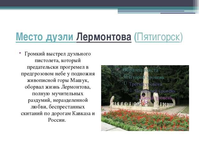 Место дуэли Лермонтова (Пятигорск) Громкий выстрел дуэльного пистолета, котор...