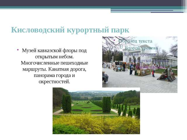 Кисловодский курортный парк Музей кавказской флоры под открытым небом. Многоч...