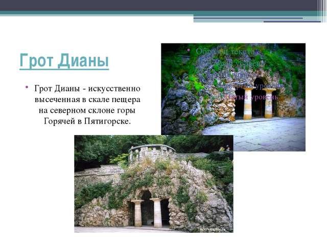 Грот Дианы Грот Дианы - искусственно высеченная в скале пещера на северном ск...