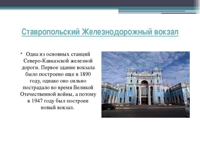 Ставропольский Железнодорожный вокзал Одна из основных станций Северо-Кавказс...