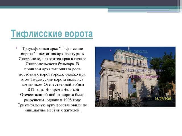 """Тифлисские ворота Триумфальная арка """"Тифлисские ворота"""" - памятник архитектур..."""