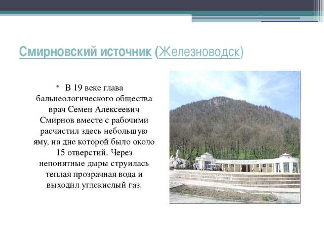 Смирновский источник (Железноводск) В 19 веке глава бальнеологического общест...