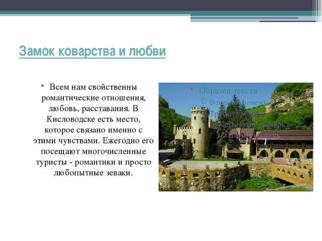 Замок коварства и любви Всем нам свойственны романтические отношения, любовь,...