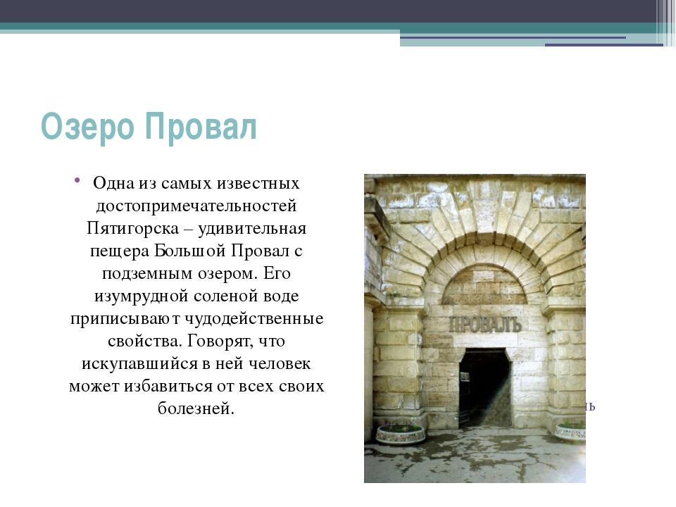 Озеро Провал Одна из самых известных достопримечательностей Пятигорска – удив...