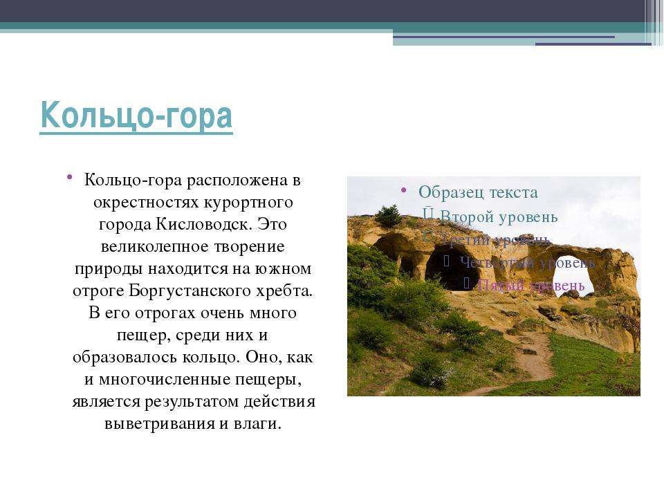 Кольцо-гора Кольцо-гора расположена в окрестностях курортного города Кисловод...