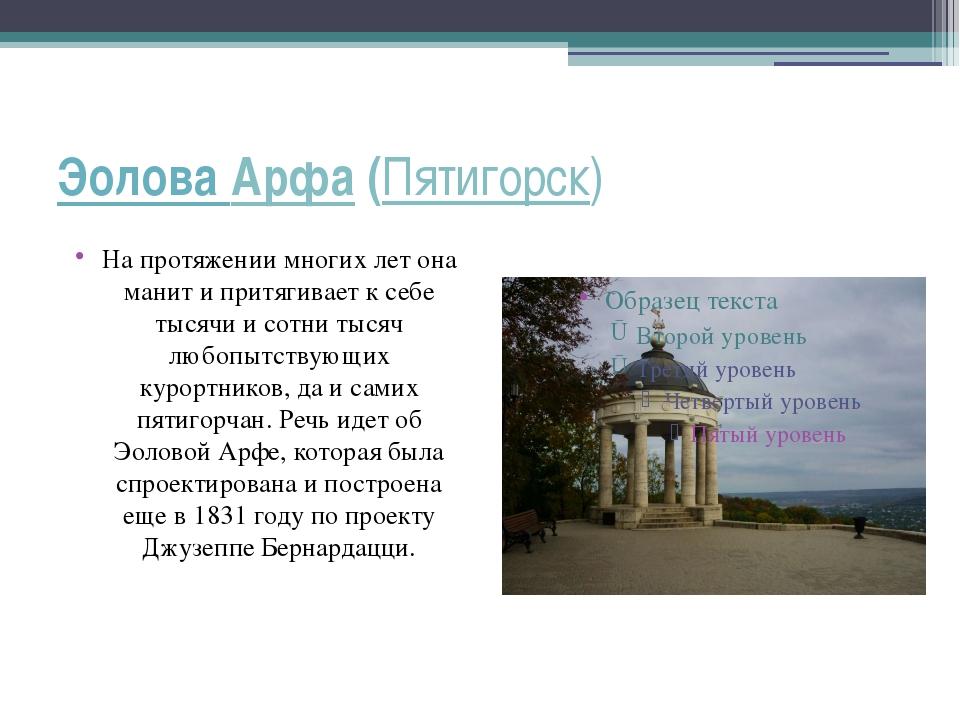 Эолова Арфа (Пятигорск) На протяжении многих лет она манит и притягивает к се...