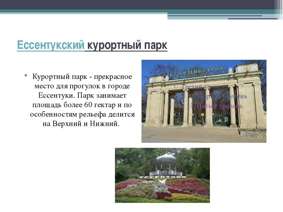 Ессентукский курортный парк  Курортный парк - прекрасное место для прогулок...