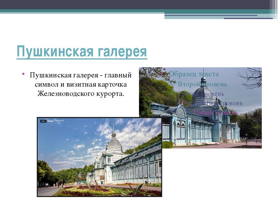 Пушкинская галерея Пушкинская галерея - главный символ и визитная карточка Же...