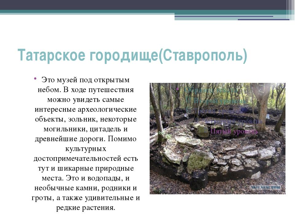 Татарское городище(Ставрополь) Это музей под открытым небом. В ходе путешеств...