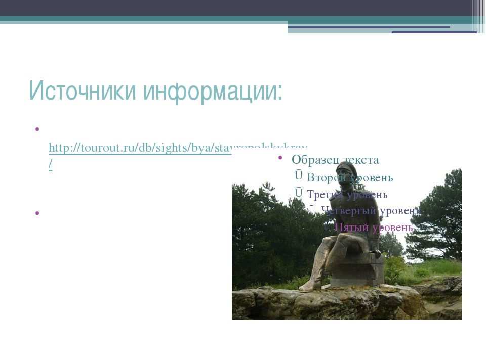 Источники информации: http://tourout.ru/db/sights/bya/stavropolskykray/