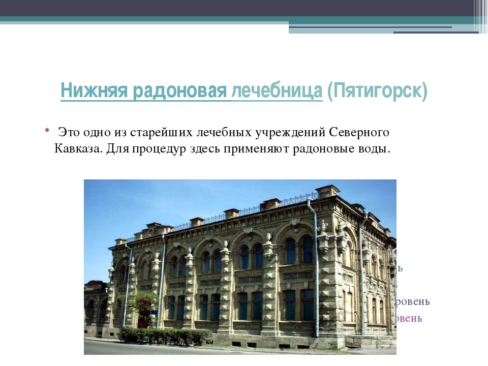 Нижняя радоновая лечебница (Пятигорск) Это одно из старейших лечебных учрежде...