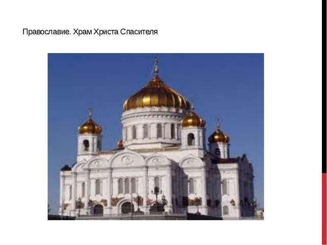 Православие. Храм Христа Спасителя