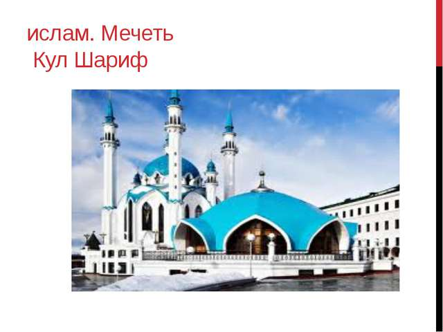 ислам. Мечеть Кул Шариф