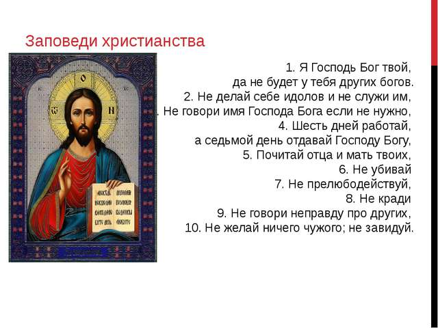 Заповеди христианства 1. Я Господь Бог твой, да не будет у тебя других богов...