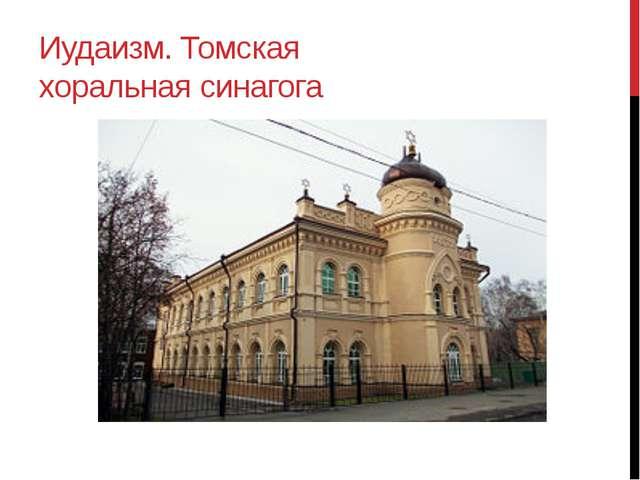 Иудаизм. Томская хоральная синагога