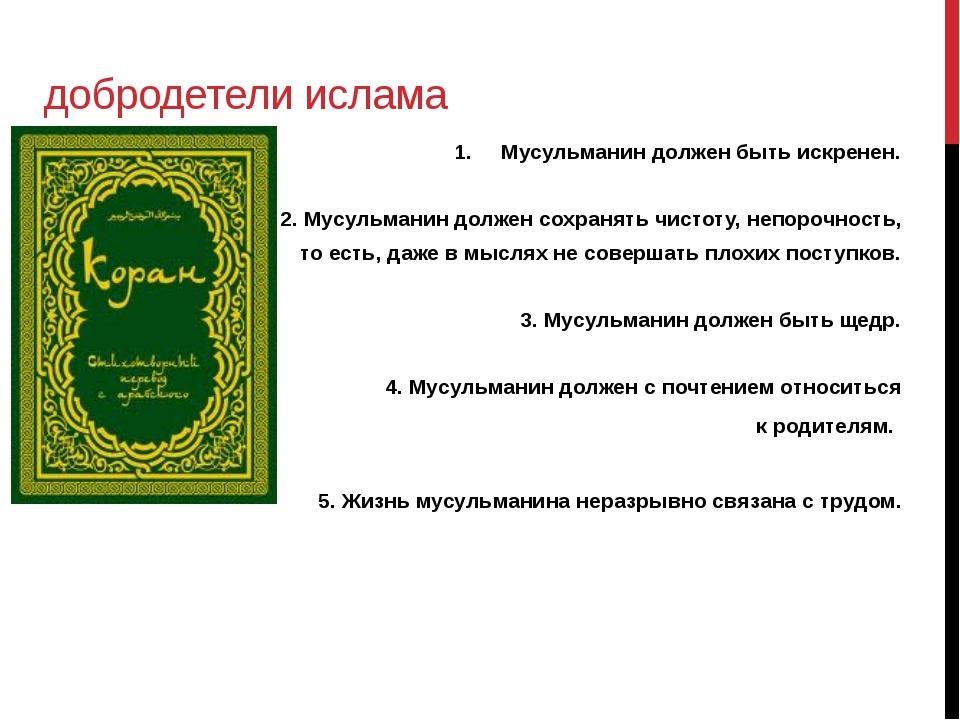 добродетели ислама Мусульманин должен быть искренен. 2. Мусульманин должен со...