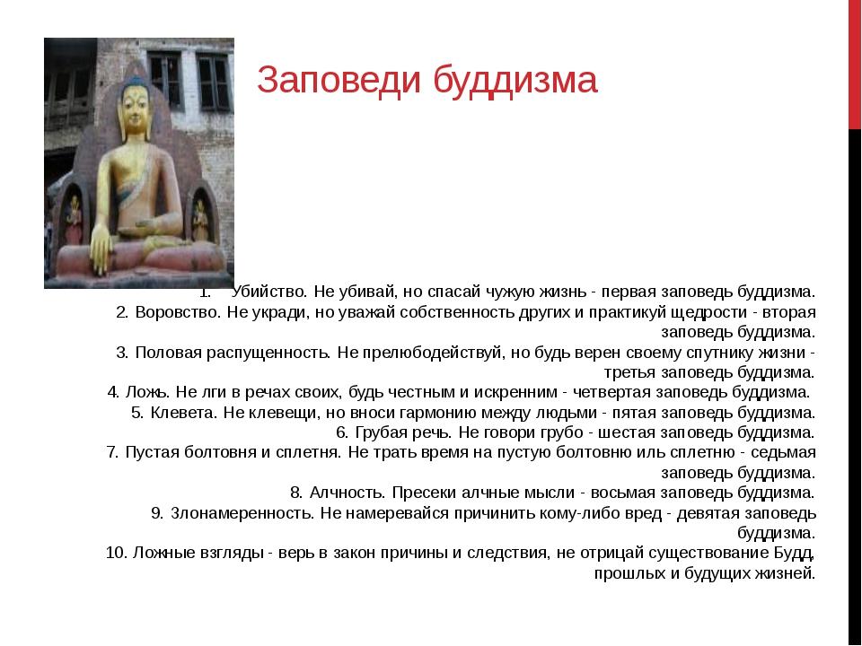 Заповеди буддизма Убийство. Не убивай, но спасай чужую жизнь - первая заповед...