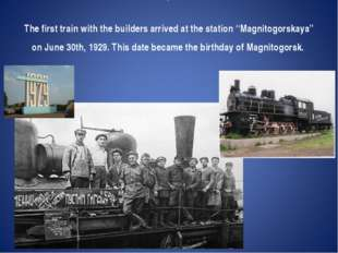 ". The first train with the builders arrived at the station ""Magnitogorskaya"""