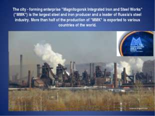 "The city - forming enterprise ""Magnitogorsk Integrated Iron and Steel Works"""
