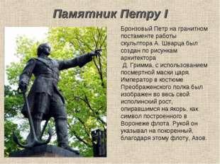 Памятник Петру I Бронзовый Петр на гранитном постаменте работы скульптора А.