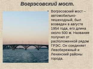 Вогрэсовский мост. Вогрэсовский мост – автомобильно-пешеходный, был возведен