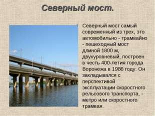Северный мост. Северный мост самый современный из трех, это автомобильно - тр