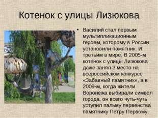 Котенок с улицы Лизюкова Василий стал первым мультипликационным героем, котор