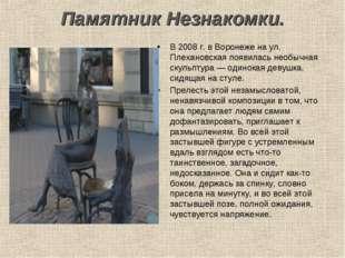 Памятник Незнакомки. В 2008 г. в Воронеже на ул. Плехановская появилась необы