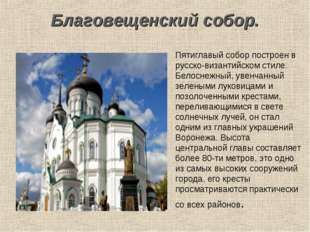 Благовещенский собор. Пятиглавый собор построен в русско-византийском стиле.