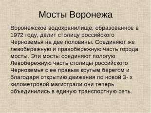 Мосты Воронежа Воронежское водохранилище, образованное в 1972 году, делит сто