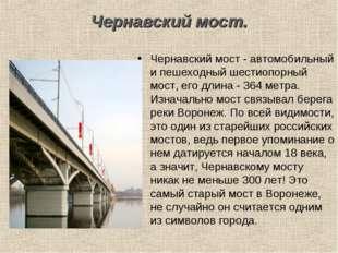 Чернавский мост. Чернавский мост - автомобильный и пешеходный шестиопорный мо
