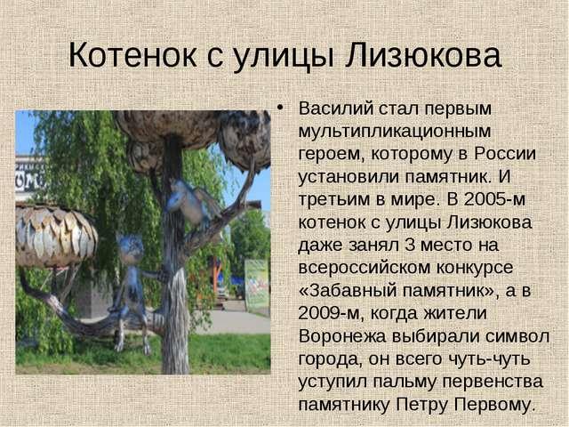 Котенок с улицы Лизюкова Василий стал первым мультипликационным героем, котор...