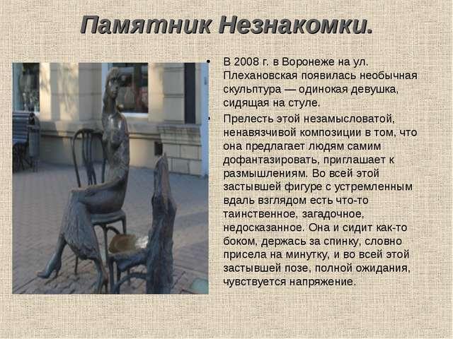 Памятник Незнакомки. В 2008 г. в Воронеже на ул. Плехановская появилась необы...