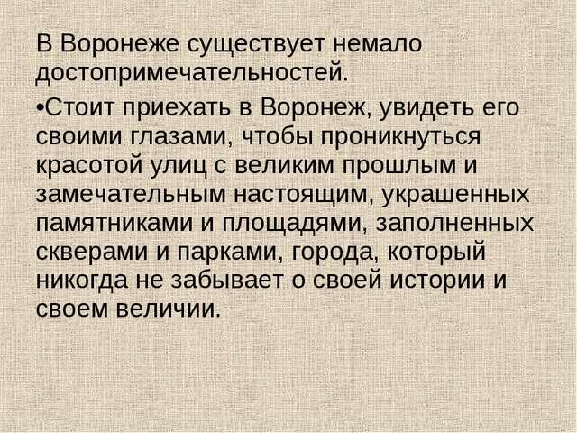 В Воронеже существует немало достопримечательностей. Стоит приехать в Воронеж...