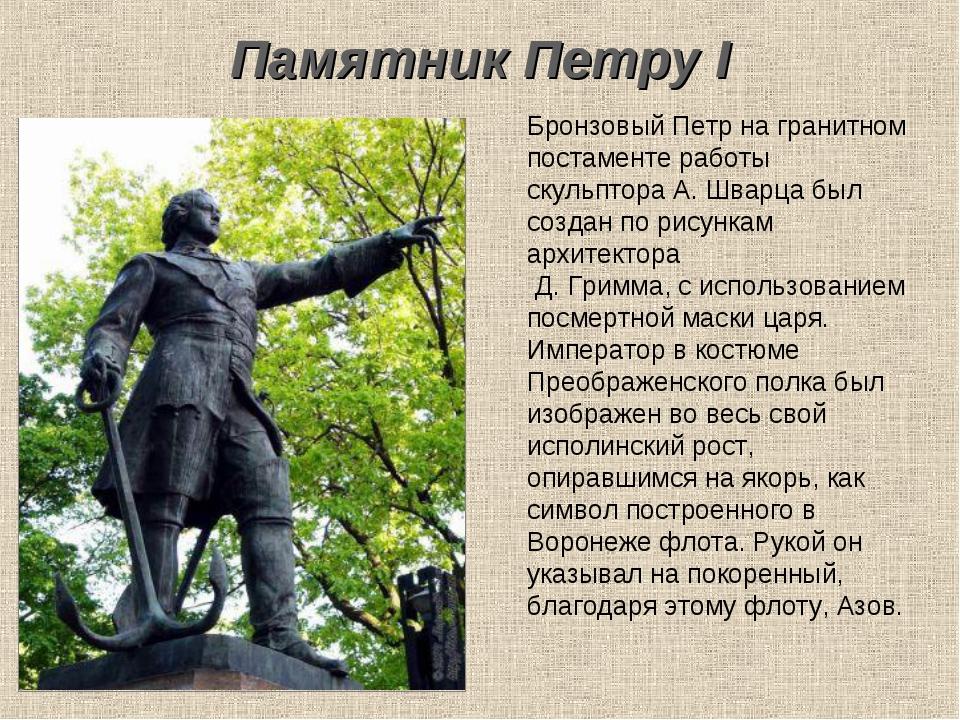 Памятник Петру I Бронзовый Петр на гранитном постаменте работы скульптора А....