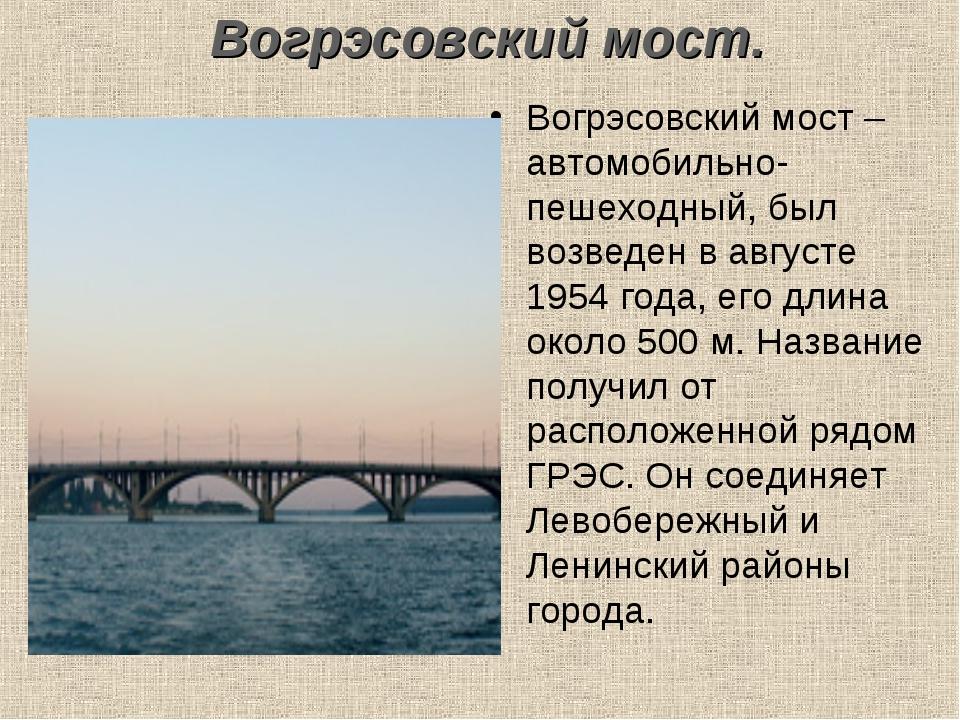 Вогрэсовский мост. Вогрэсовский мост – автомобильно-пешеходный, был возведен...