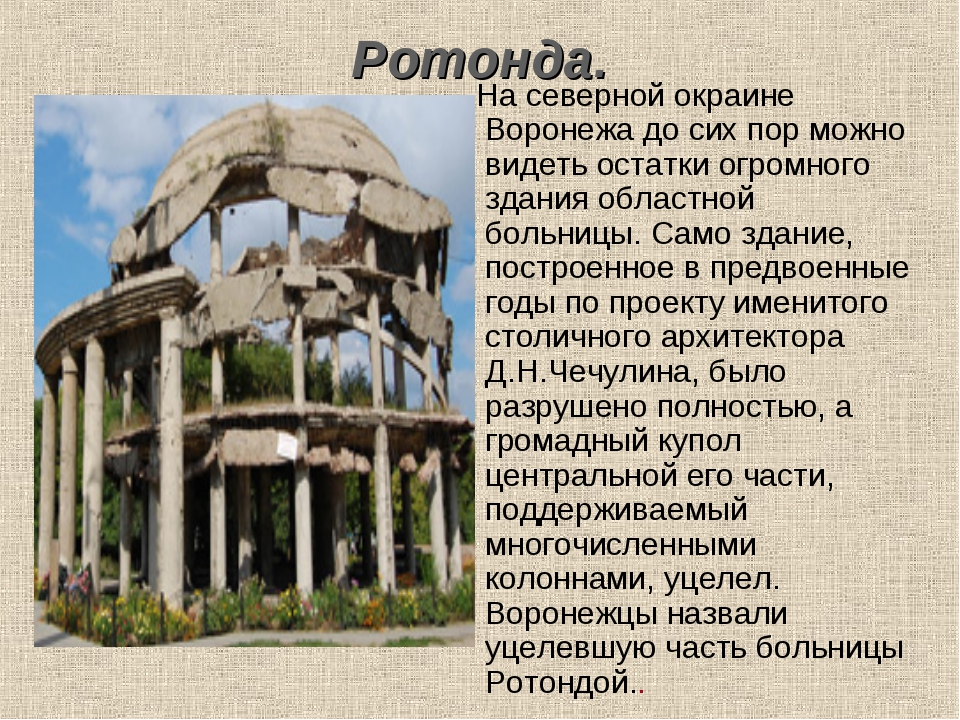 Ротонда. На северной окраине Воронежа до сих пор можно видеть остатки огромно...