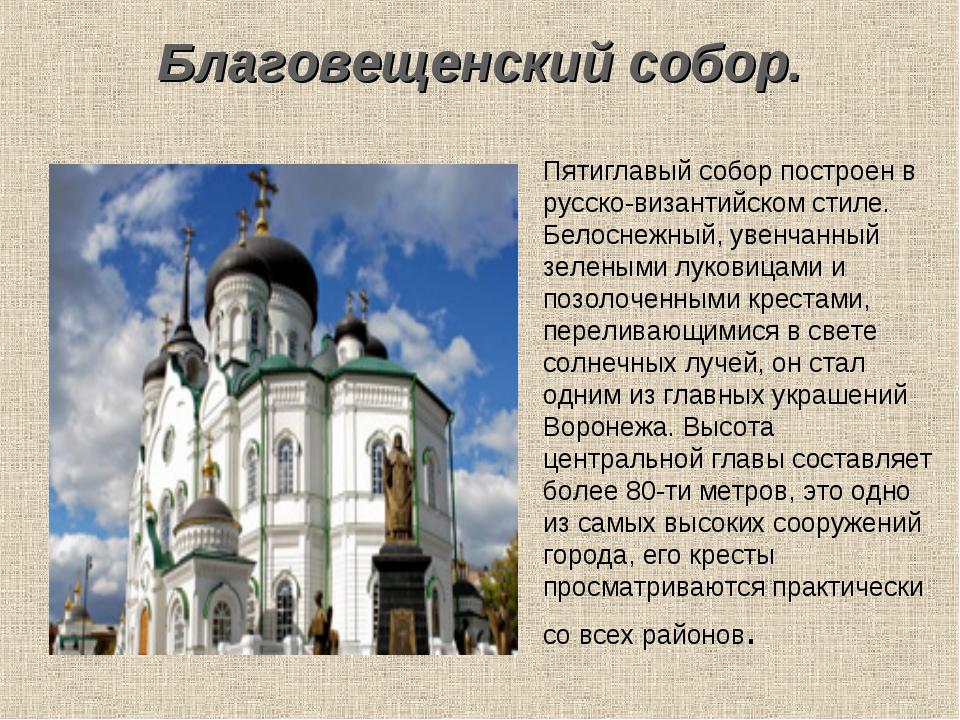 Благовещенский собор. Пятиглавый собор построен в русско-византийском стиле....