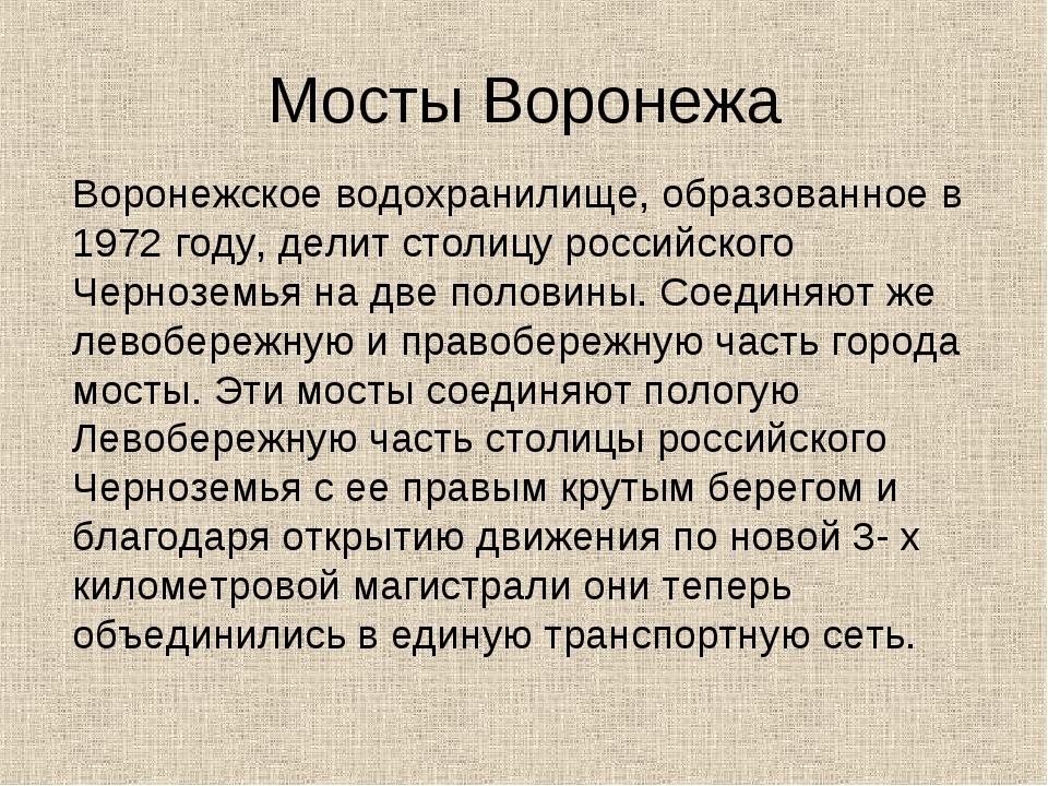Мосты Воронежа Воронежское водохранилище, образованное в 1972 году, делит сто...