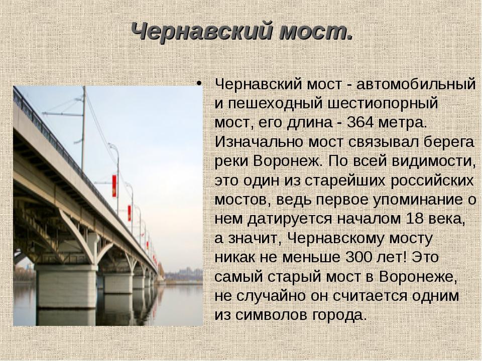 Чернавский мост. Чернавский мост - автомобильный и пешеходный шестиопорный мо...