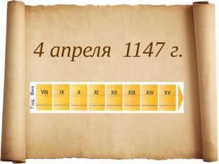 4 апреля 1147 г.