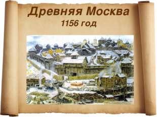 Древняя Москва 1156 год