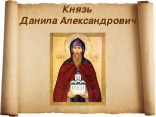 Князь Данила Александрович