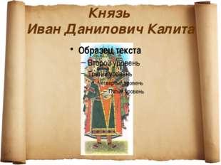 Князь Иван Данилович Калита