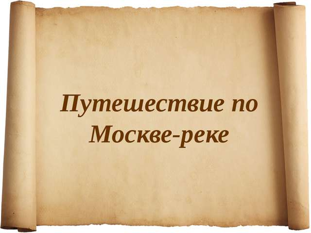 Путешествие по Москве-реке
