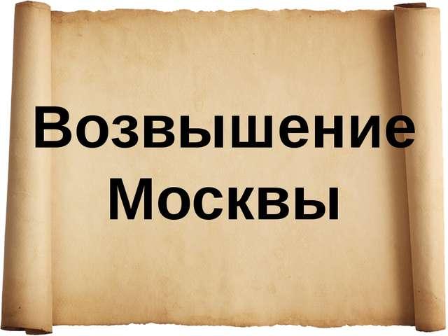 Возвышение Москвы