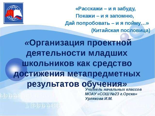 «Организация проектной деятельности младших школьников как средство достиж...