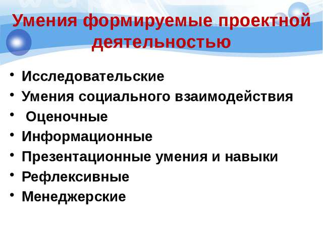 Умения формируемые проектной деятельностью Исследовательские Умения социально...